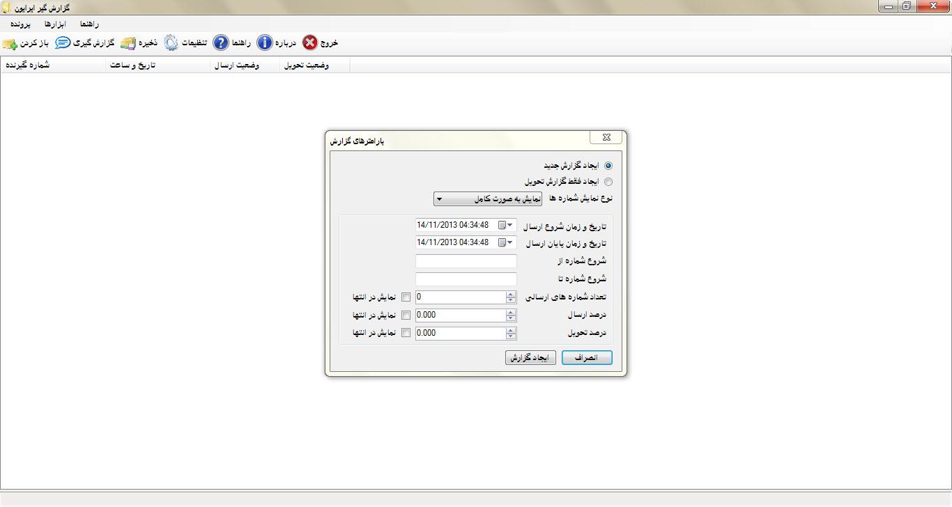 برنامه نویسی نرم افزار تحت ویندوز گزارش گیر ایرایون