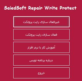 تعمیر تمام دستگاه های جانبی رایت پروتکت شده SaiedSoft Repair Write Protect
