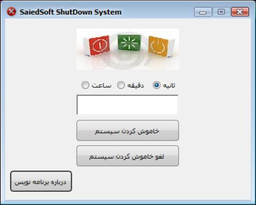 SaiedSoft ShutDown System – خاموش کردن سیستم در زمان مشخص