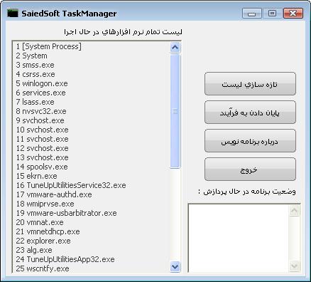 SaiedSoft TaskManager – تسک منجر فارسی