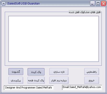 SaiedSoft USB Guardian  – محافظت از کامپیوتر در برابر ویروس های USB