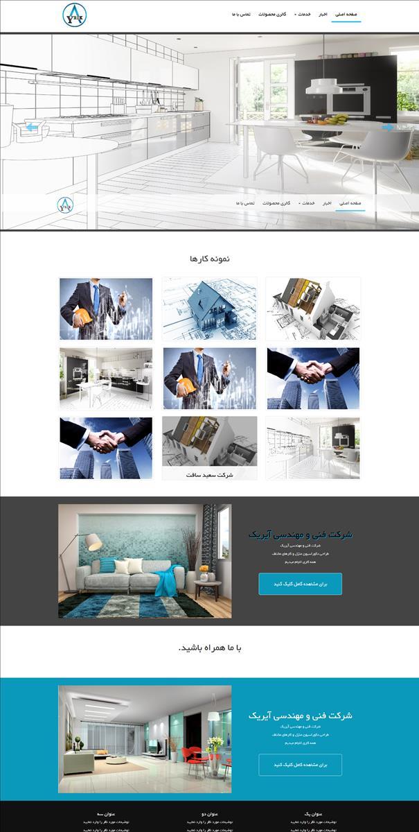 طراحی وب سایت شرکت فنی و مهندسی آیریک Ayrik-Co.ir