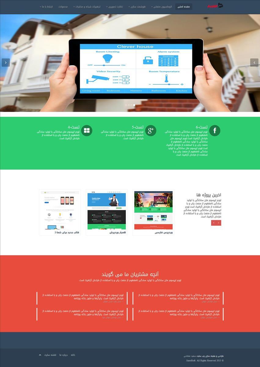 طراحی وب سایت شرکت انرژی الکتریک