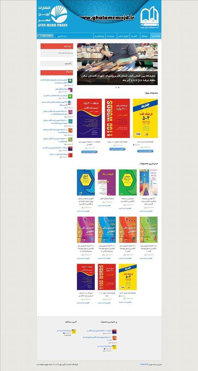 طراحی وب سایت قلم مجد GhalameMajd