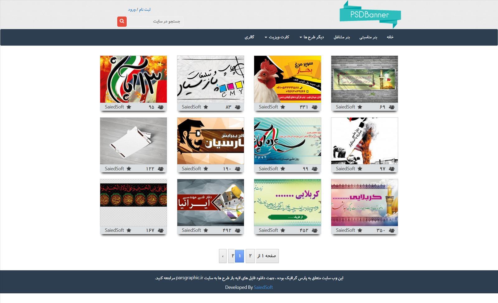 طراحی وب سایت پی اس دی بنر PSDBanner