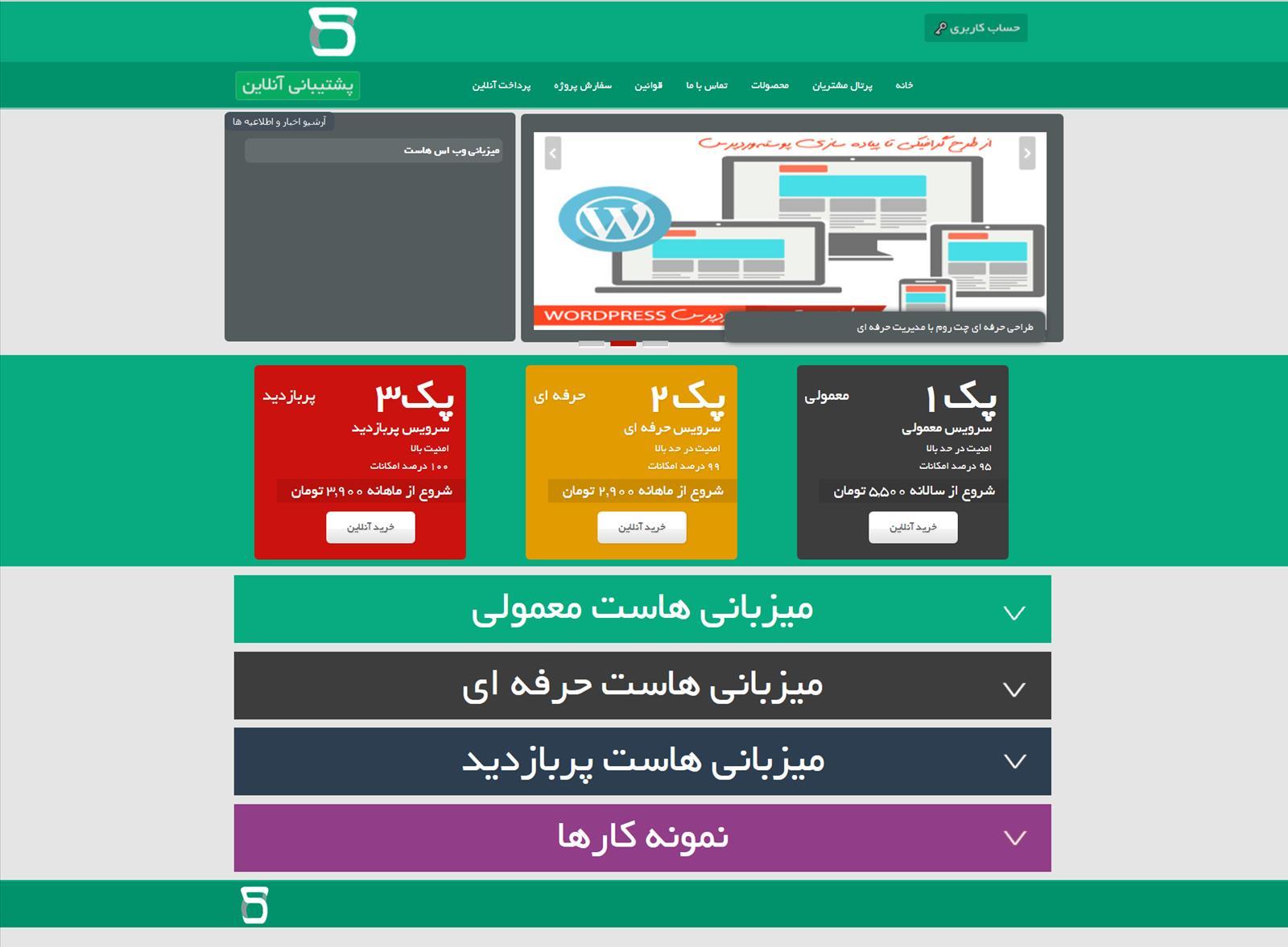 طراحی وب سایت شرکتی اس هاست (نسخه قدیمی) SHOST
