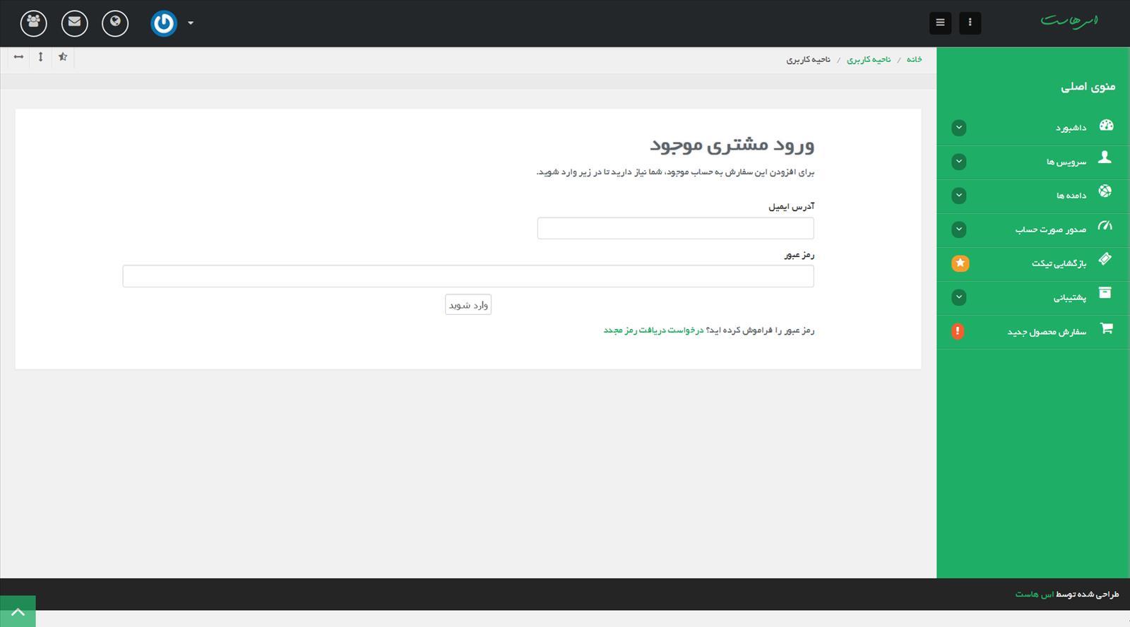 طراحی  پورتال مشتریان اس هاست SHOST Customer Portal