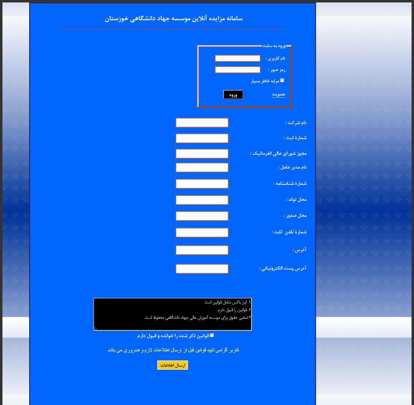 طراحی و برنامه نویسی سامانه مزایده آنلاین جهاددانشگاهی خوزستان