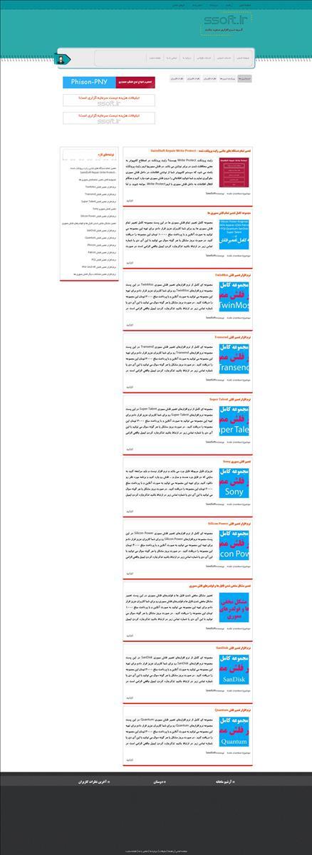 طراحی وب سایت اس سافت (نسخه قدیمی ) SSoft.ir