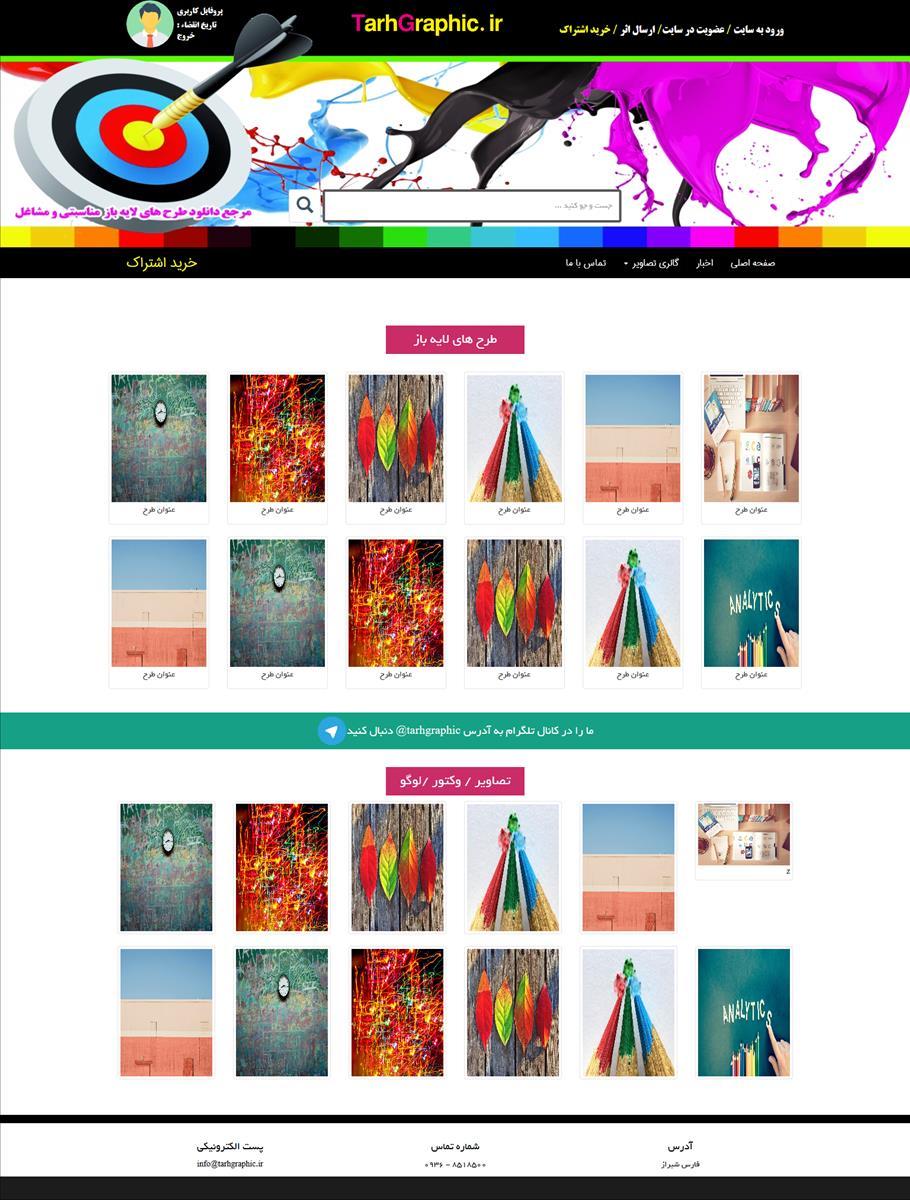 طراحی وب سایت طرح گرافیک TarhGraphic.ir
